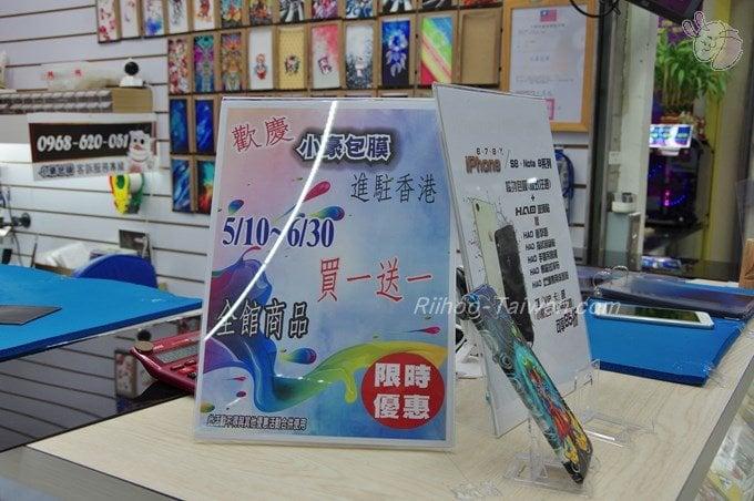 小豪包膜-台北光華店 買一送一