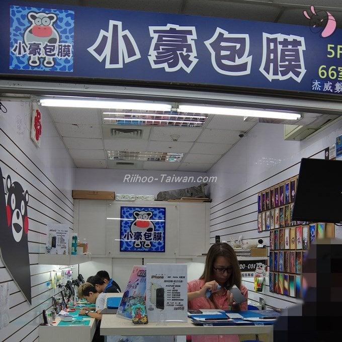 小豪包膜-台北光華店 正面