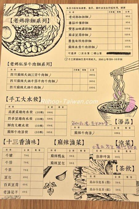 老媽拌麵-關廟麵專門店 メニュー