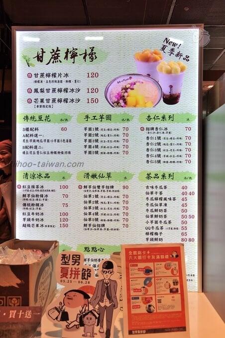 鮮芋仙 メニュー1