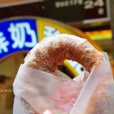 脆皮鮮奶甜甜圈 原味