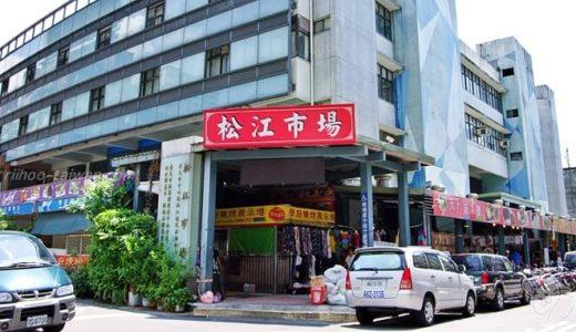 松江市場 正面入口