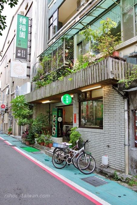 種福園 緑の看板の店