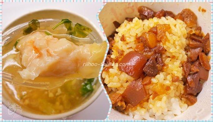 店小二 エビ団子スープ&魯肉飯