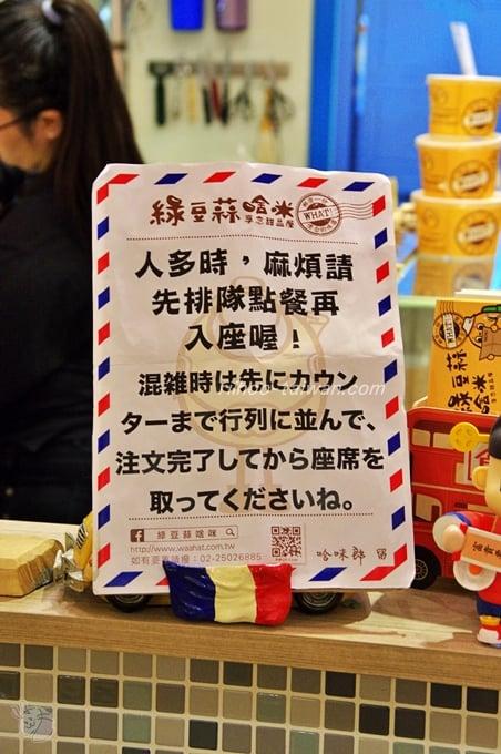 綠豆蒜啥咪 お客さんが多い時は、注文してから座席を取ってくださいの注意書き