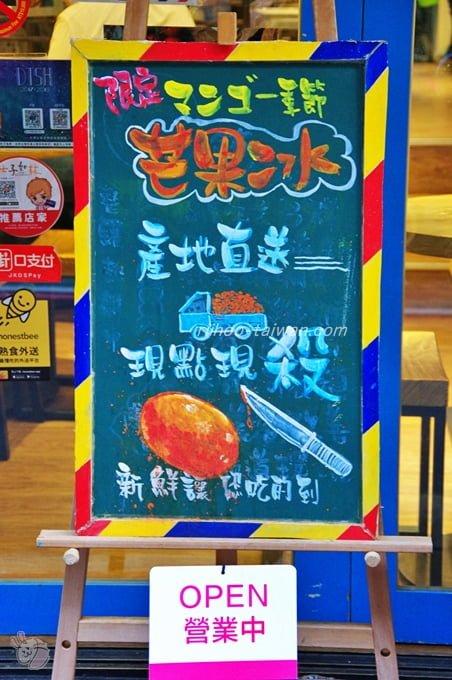 綠豆蒜啥咪  店先の看板 注文してからマンゴーをカットします