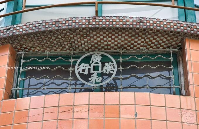 迪化207博物館 入り口上部に薬屋さんの名残で「廣和藥行」と面格子があります