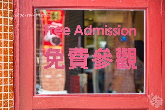 迪化207博物館 参観無料の表示