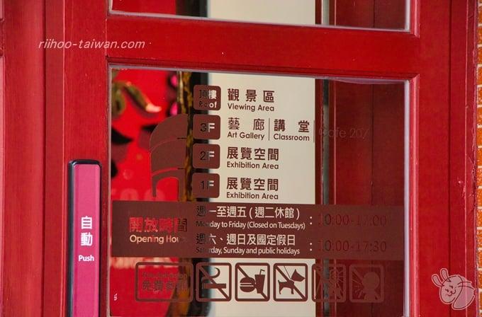 迪化207博物館 禁止事項とフロアガイド