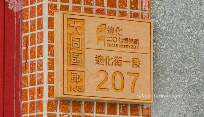 迪化207博物館 木製の住所看板