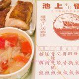 池上木片便當 (錦州街店)  蜜汁焼烤雞腿飯