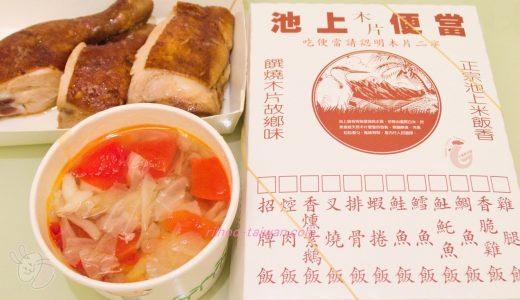 【池上木片便當 (錦州街店)】おふくろの味弁当はボリューム満点で旨し No.32