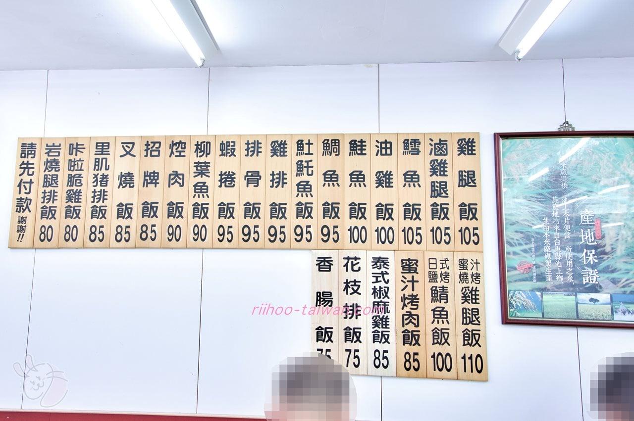 池上木片便當 (錦州街店) 壁にあるメニュー