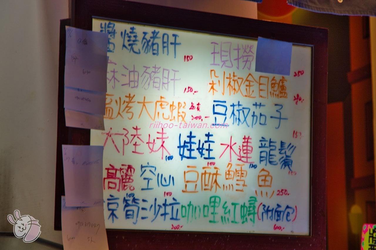 鮮定味生猛海鮮 (錦州店) 注文表にないメニューはホワイトボードに書いてあります