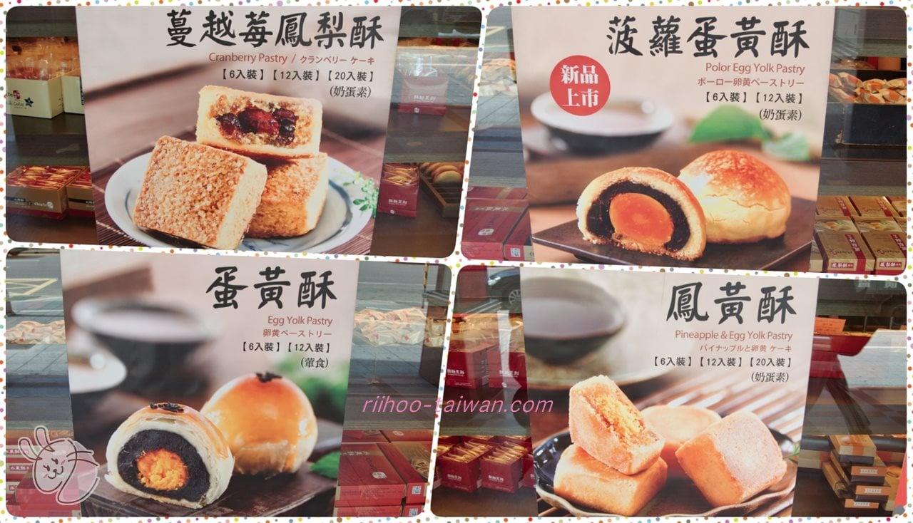 佳徳糕餅(ChiaTe) 人気はパイナップルケーキ&フルーツケーキ