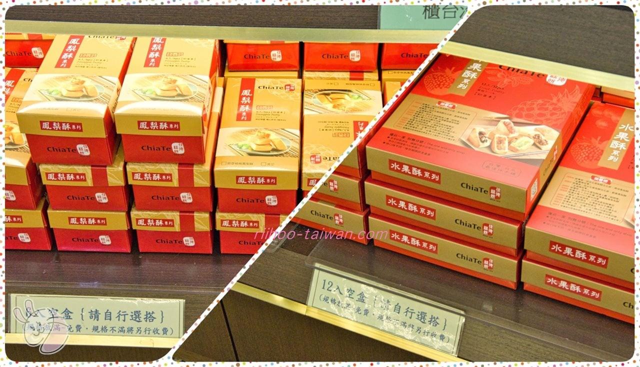 佳徳糕餅(ChiaTe) 箱は、6個・12個・20個の3種類