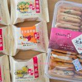 佳徳糕餅(ChiaTe)で購入した葱軋餅