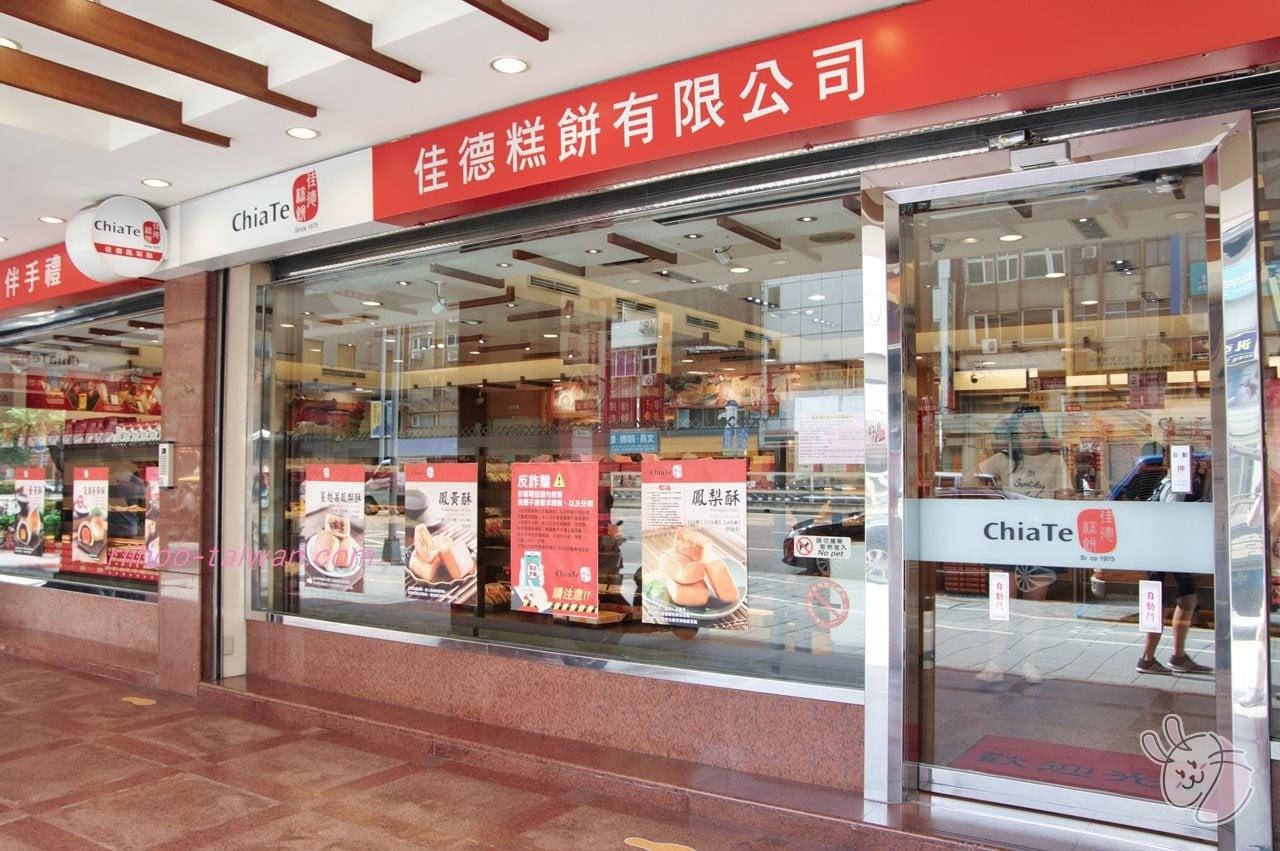 佳徳糕餅(ChiaTe) 正面入口