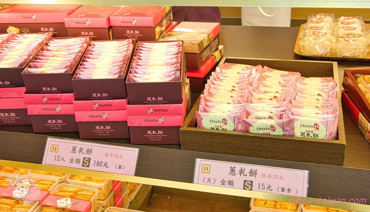 佳徳糕餅(ChiaTe) 葱軋餅 個包装(バラ売り&箱有り)
