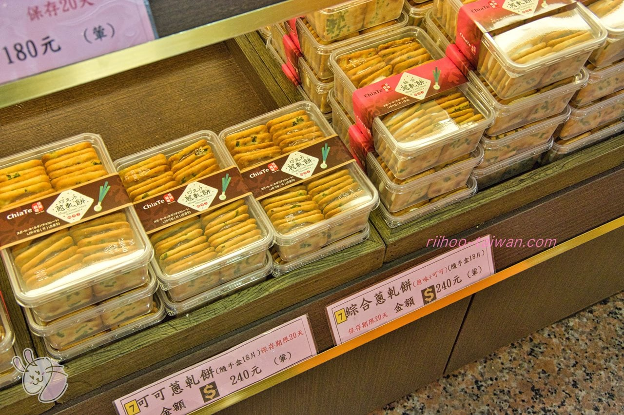 佳徳糕餅(ChiaTe) 葱軋餅 包装無し(プラケース)