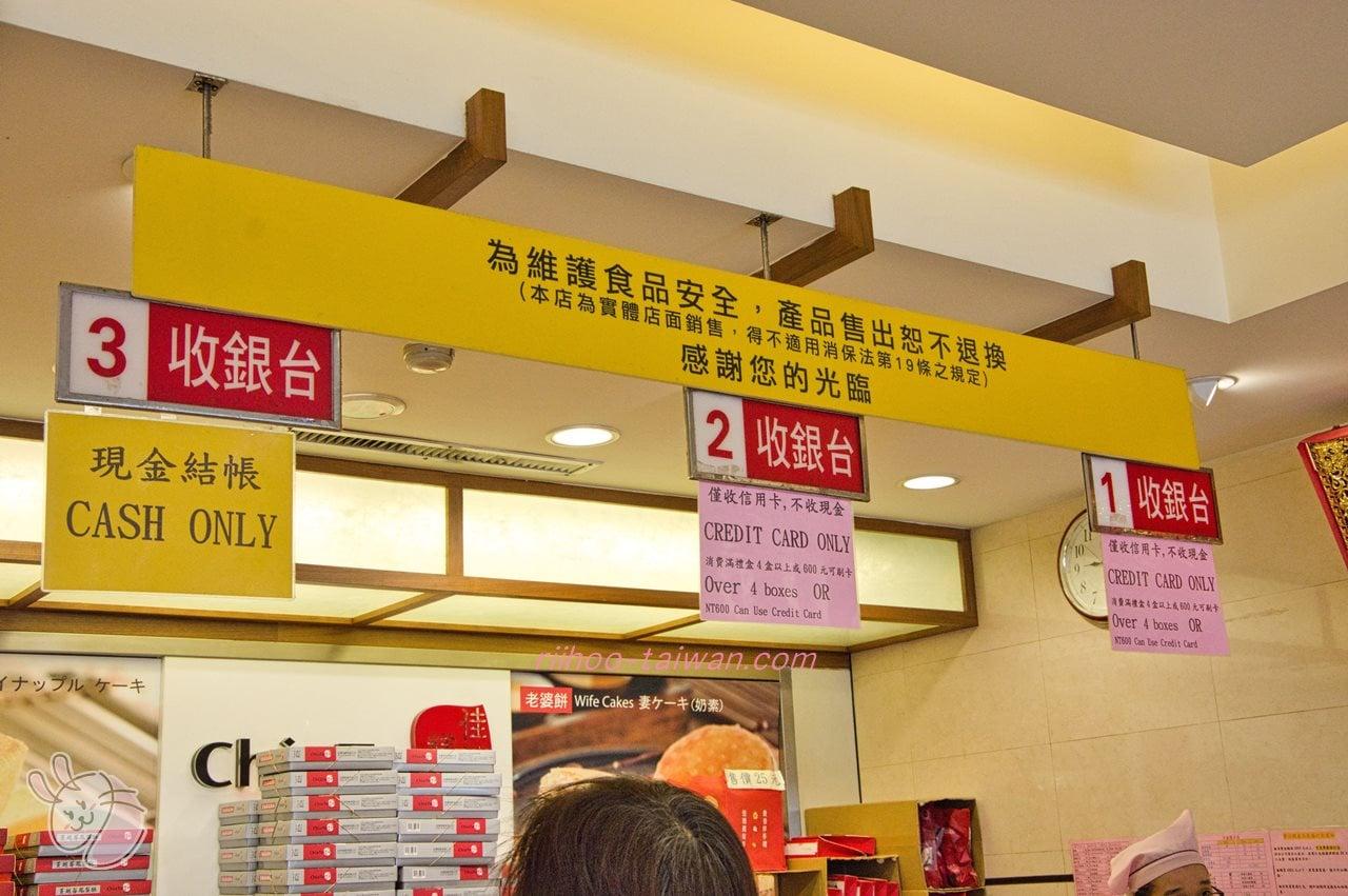 佳徳糕餅(ChiaTe) レジは現金支払と、クレジットカード支払いに分かれています