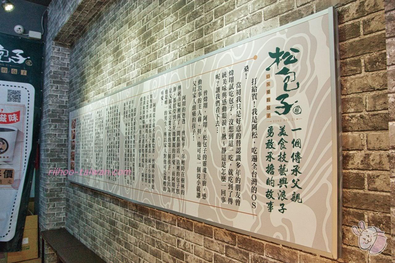 松包子(Os桑的包子) 店内右手の壁には、お店の開店エピソードが書いてあります