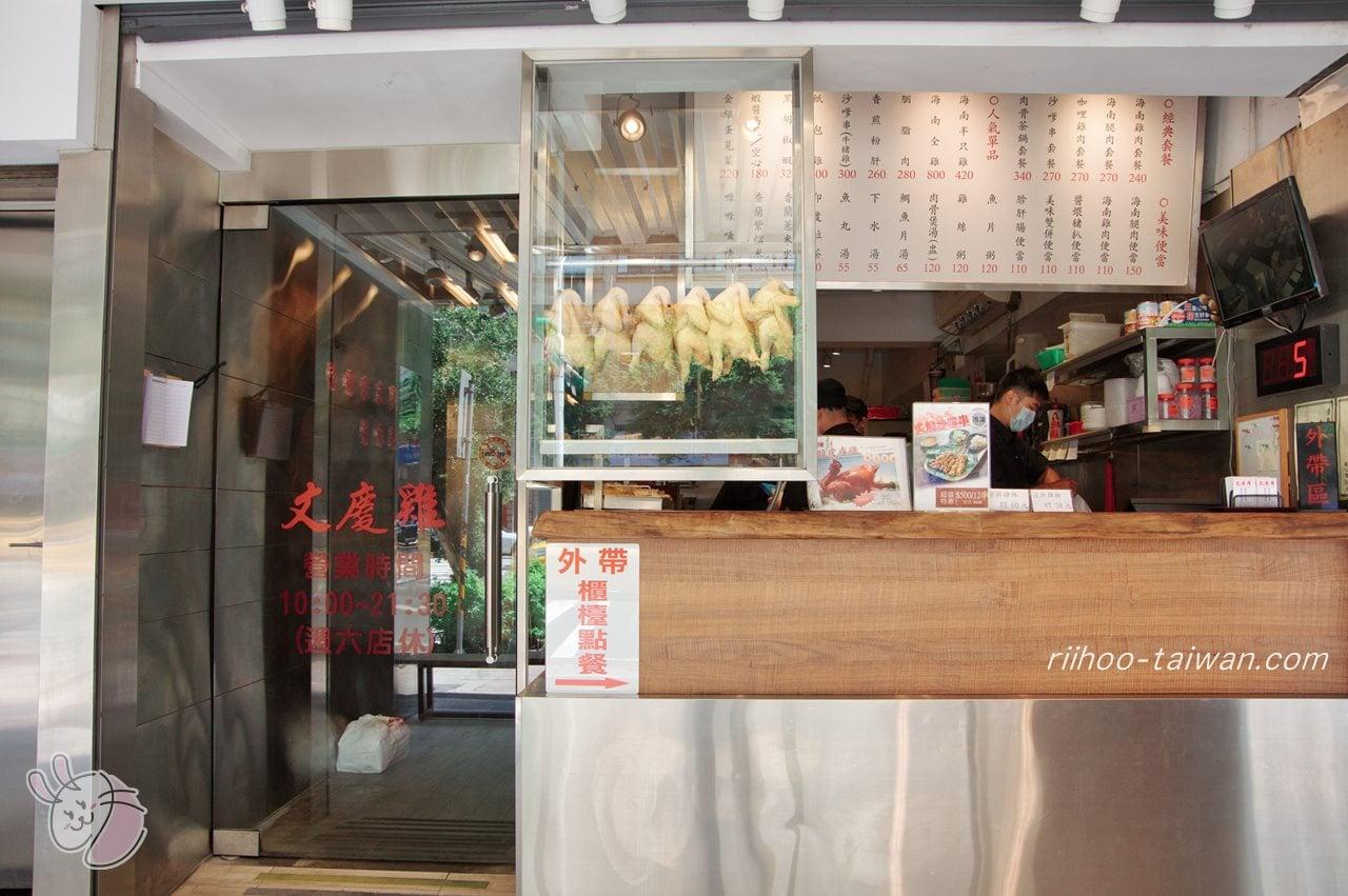 文慶雞(文慶鶏)  店頭には、チキンが吊るしてあります
