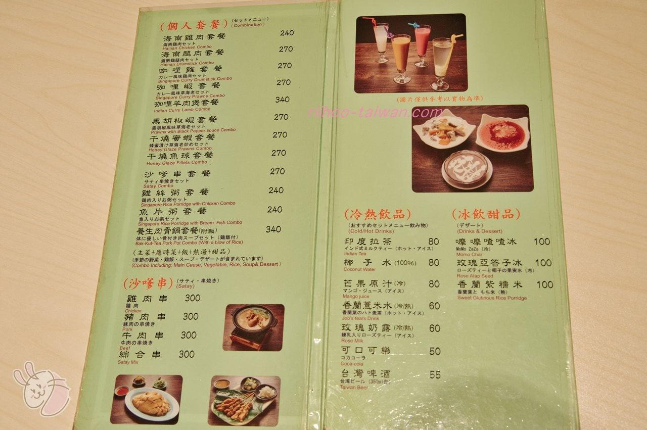 文慶雞(文慶鶏)  メニュー1