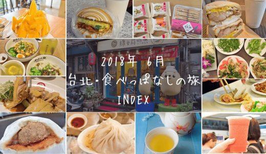 【2018年 6月 台北・食べっぱなしの旅】 INDEX