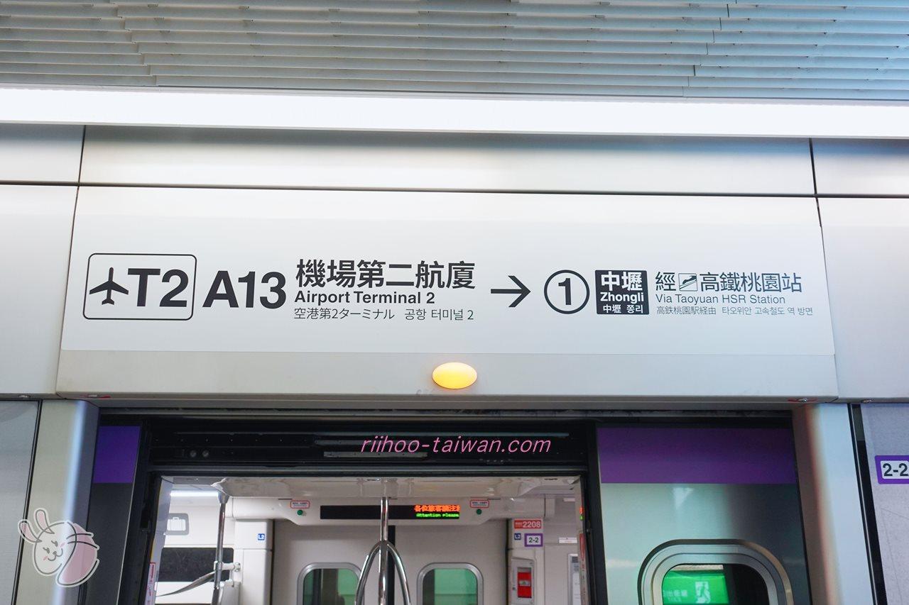 MRT空港線に乗って、新幹線(高鐵)桃園駅へ