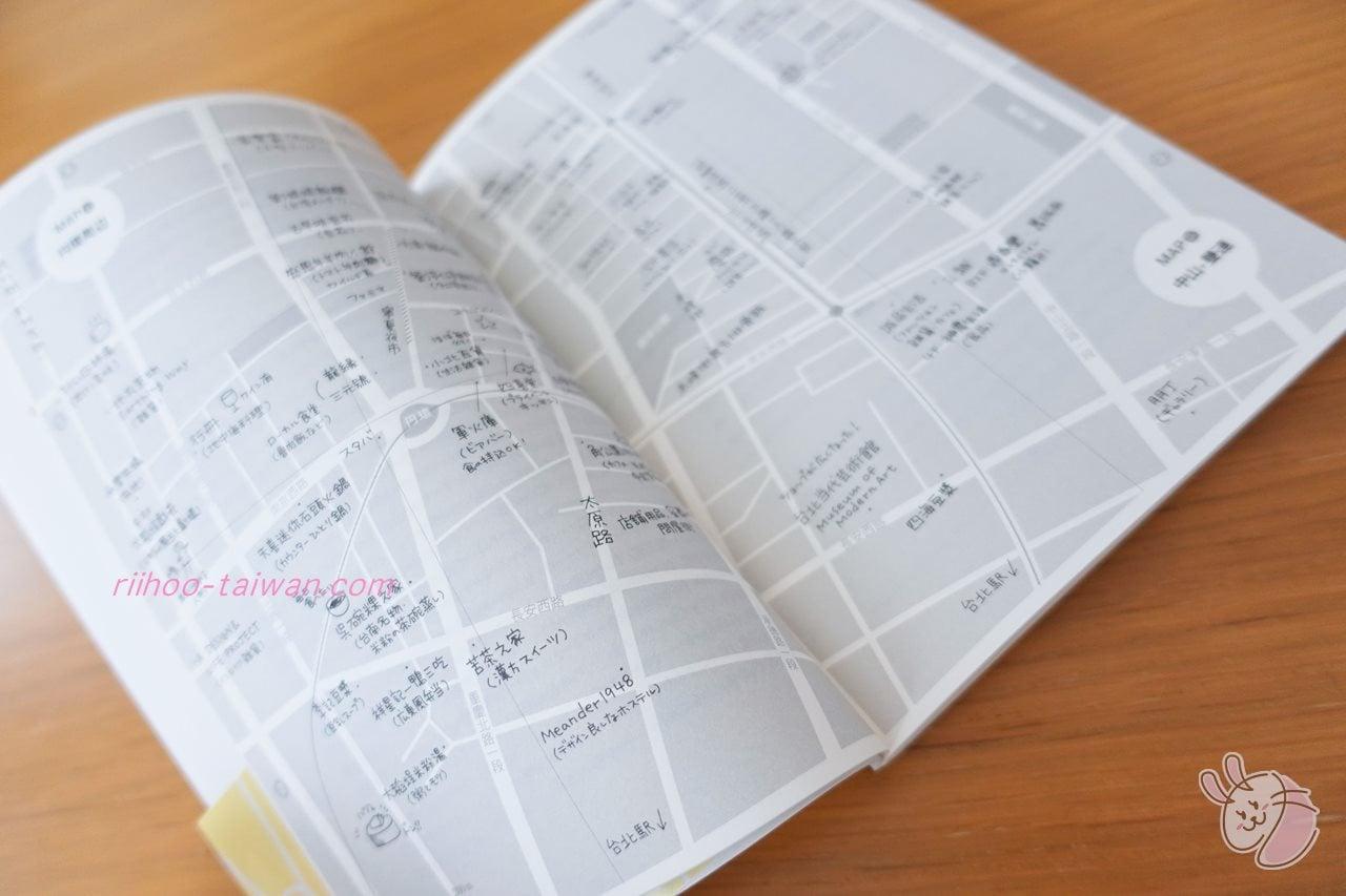 月イチ台北どローカル日記 本の巻末の台北「どローカルMAP」