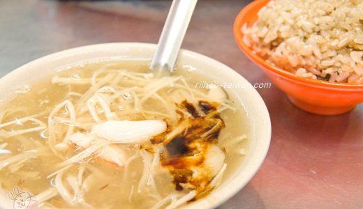 【十攤 螃蟹羹油飯】基隆廟口夜市で是非食べて欲しい!!旨味たっぷり蟹スープ No.37