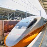 嘉義 新幹線(高鐵)