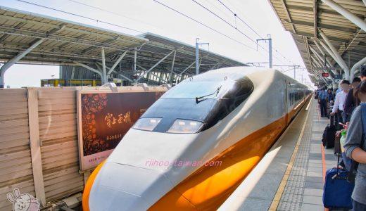 【嘉義へのアクセス方法】台北⇔嘉義⇔嘉義市への行き方 No.2