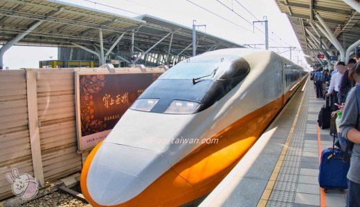嘉義 新幹線(高鐵) プラットフォーム