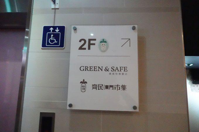 GREEN & SAFE 永豐餘生技 齊民東門市集 店舗は、2階にあります。(エレベーターあり)