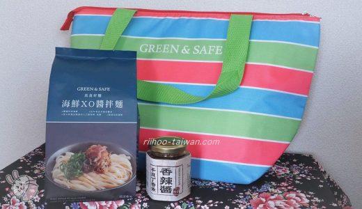 【齊民市集 GREEN & SAFE】おしゃれで隠れ家的なオーガニックスーパー No.7