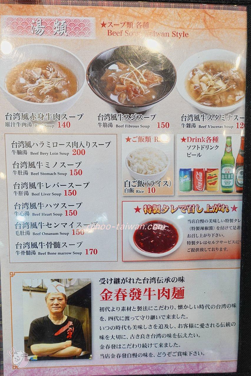 金春發牛肉店 写真入り日本語メニュー ドリンク スープ