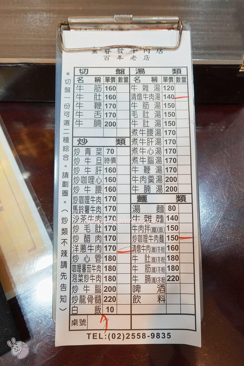 金春發牛肉店 注文メニュー 注文伝票