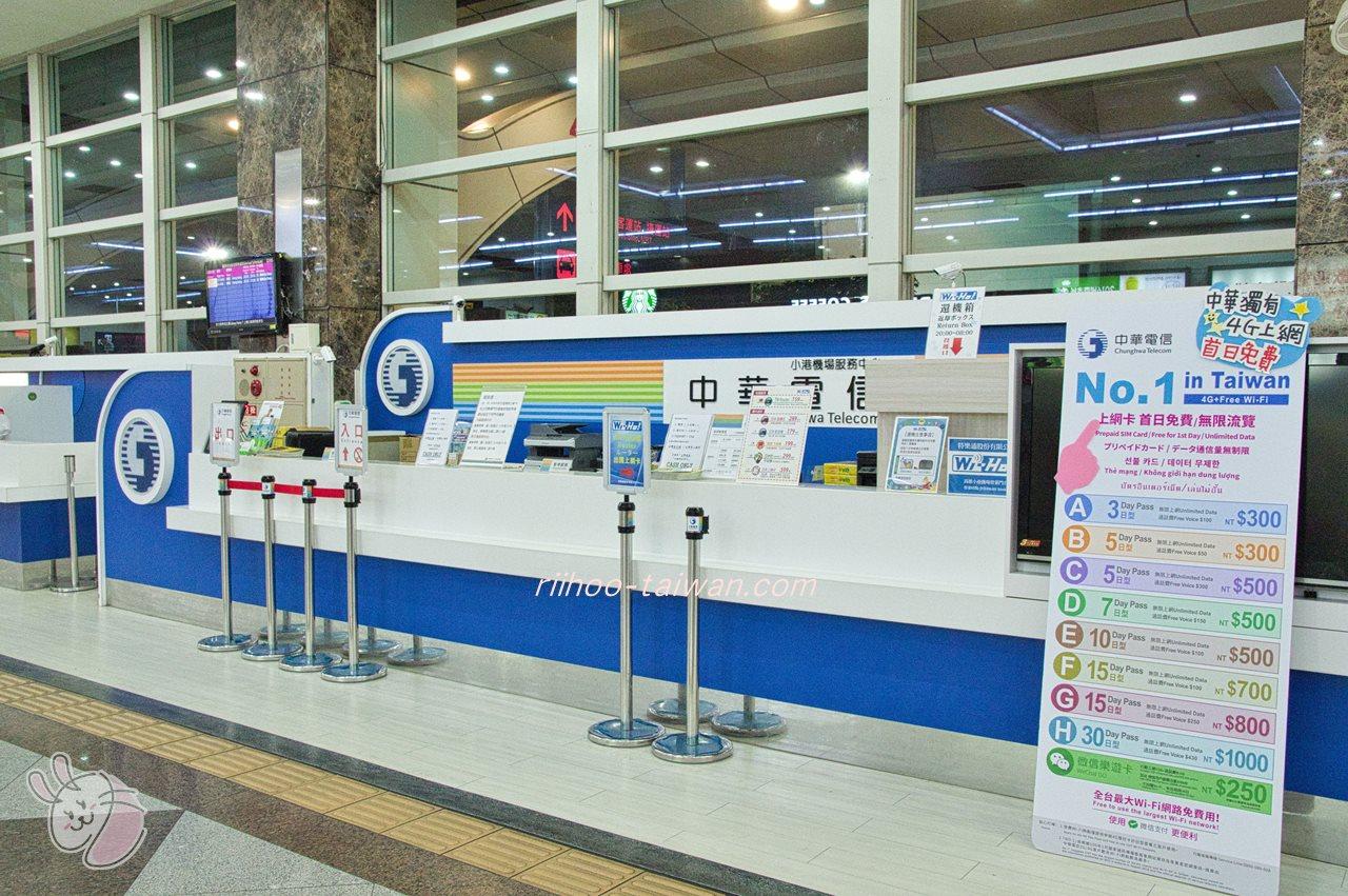 高雄空港 中華電信のカウンター
