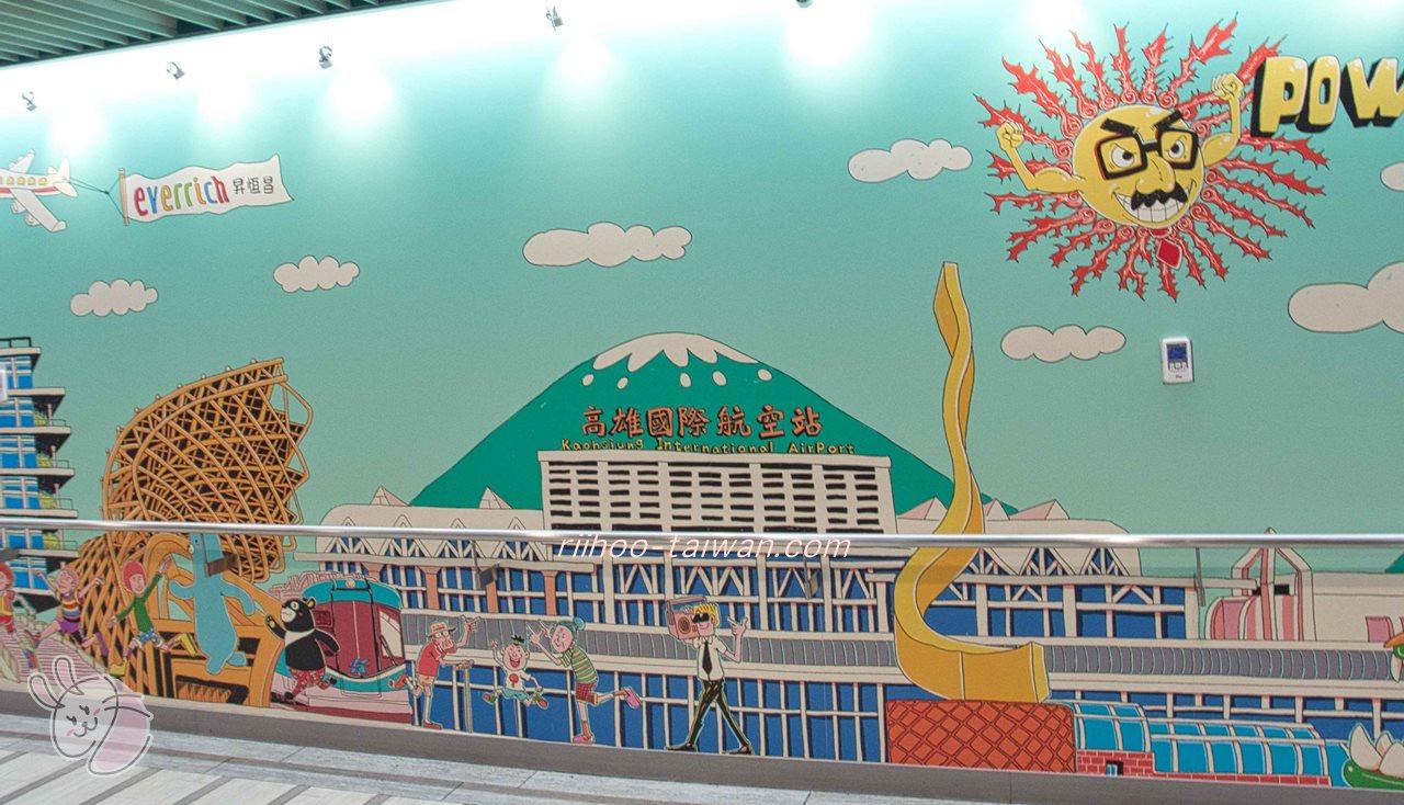 高雄空港 壁の絵 高雄空港