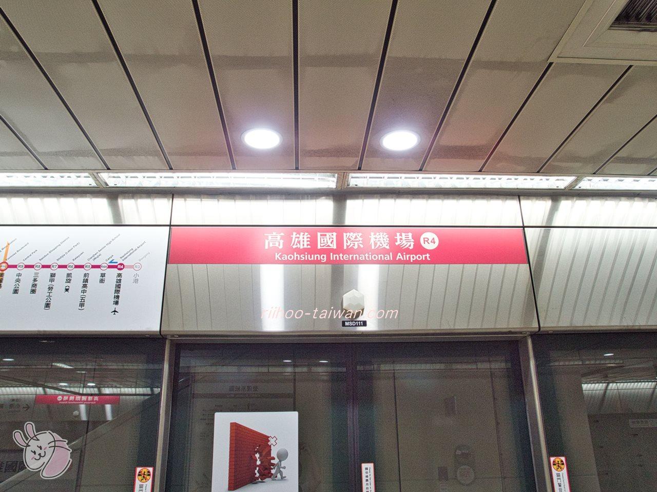 高雄空港MRT駅