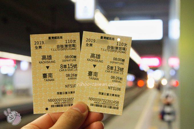 高雄から台南行きのチケット 台鉄
