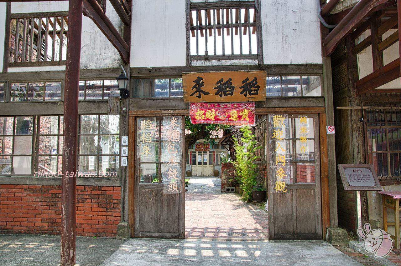 菁寮老街 稻稻來