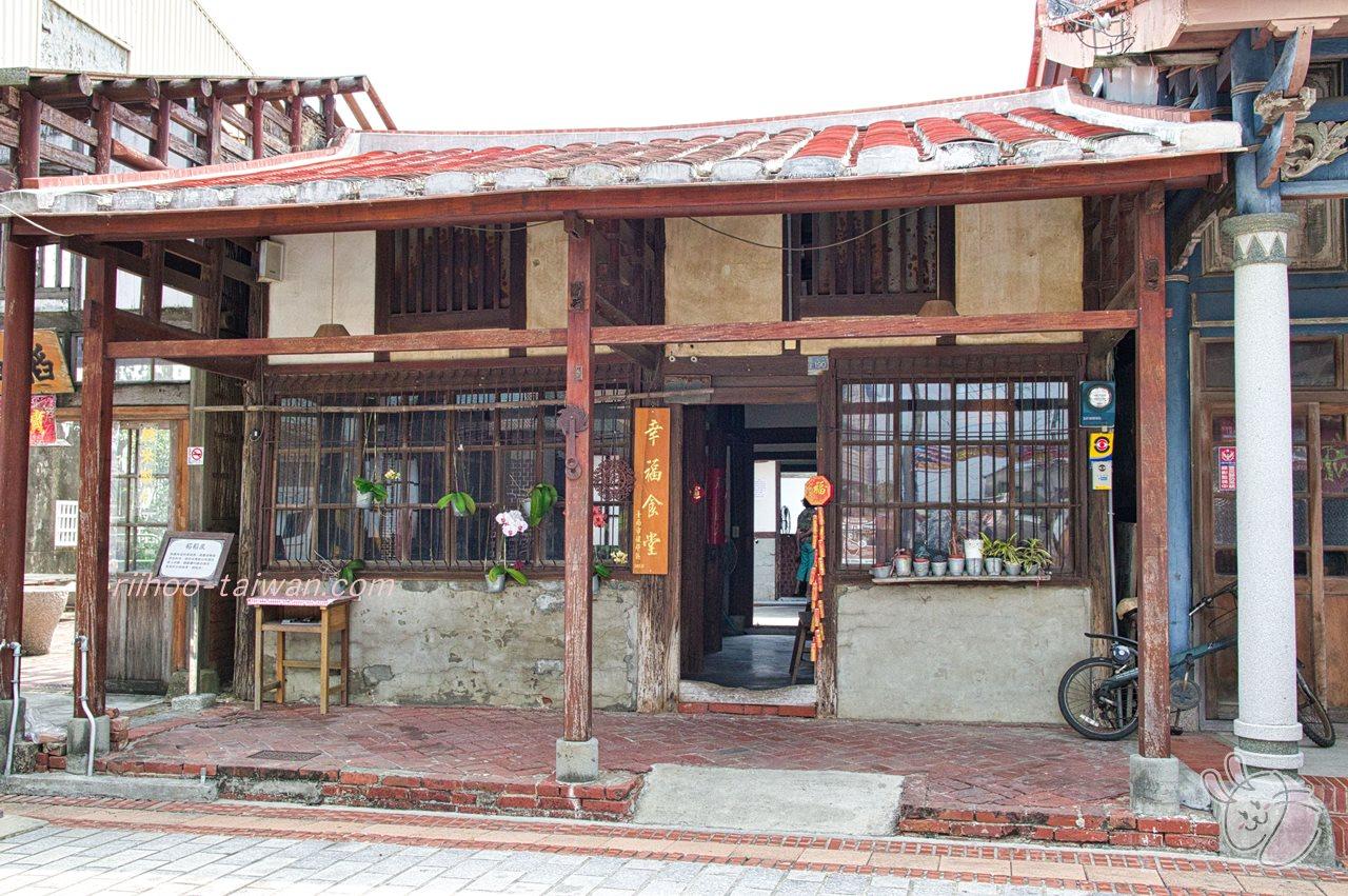 菁寮老街 幸福食堂