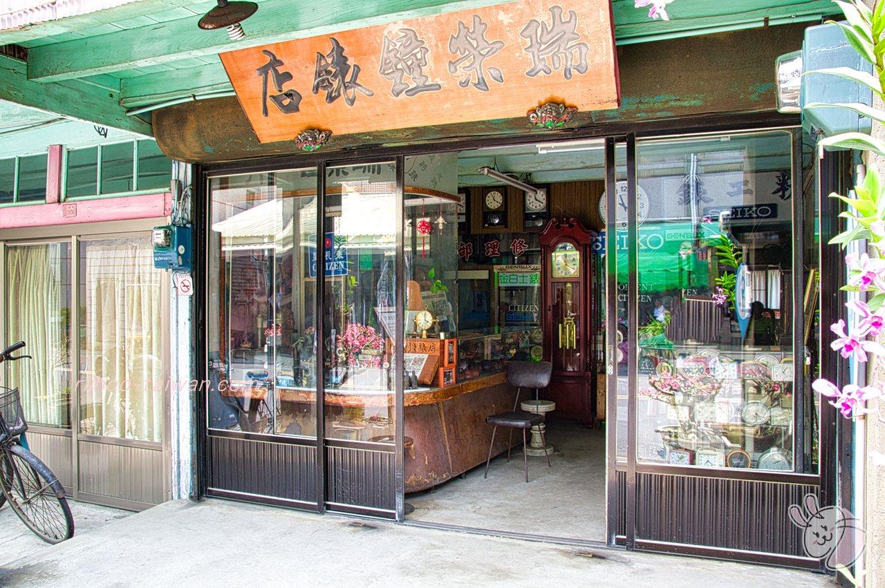 菁寮老街 瑞榮鐘錶店