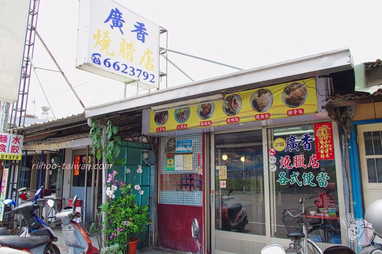 廣香燒臘便當店