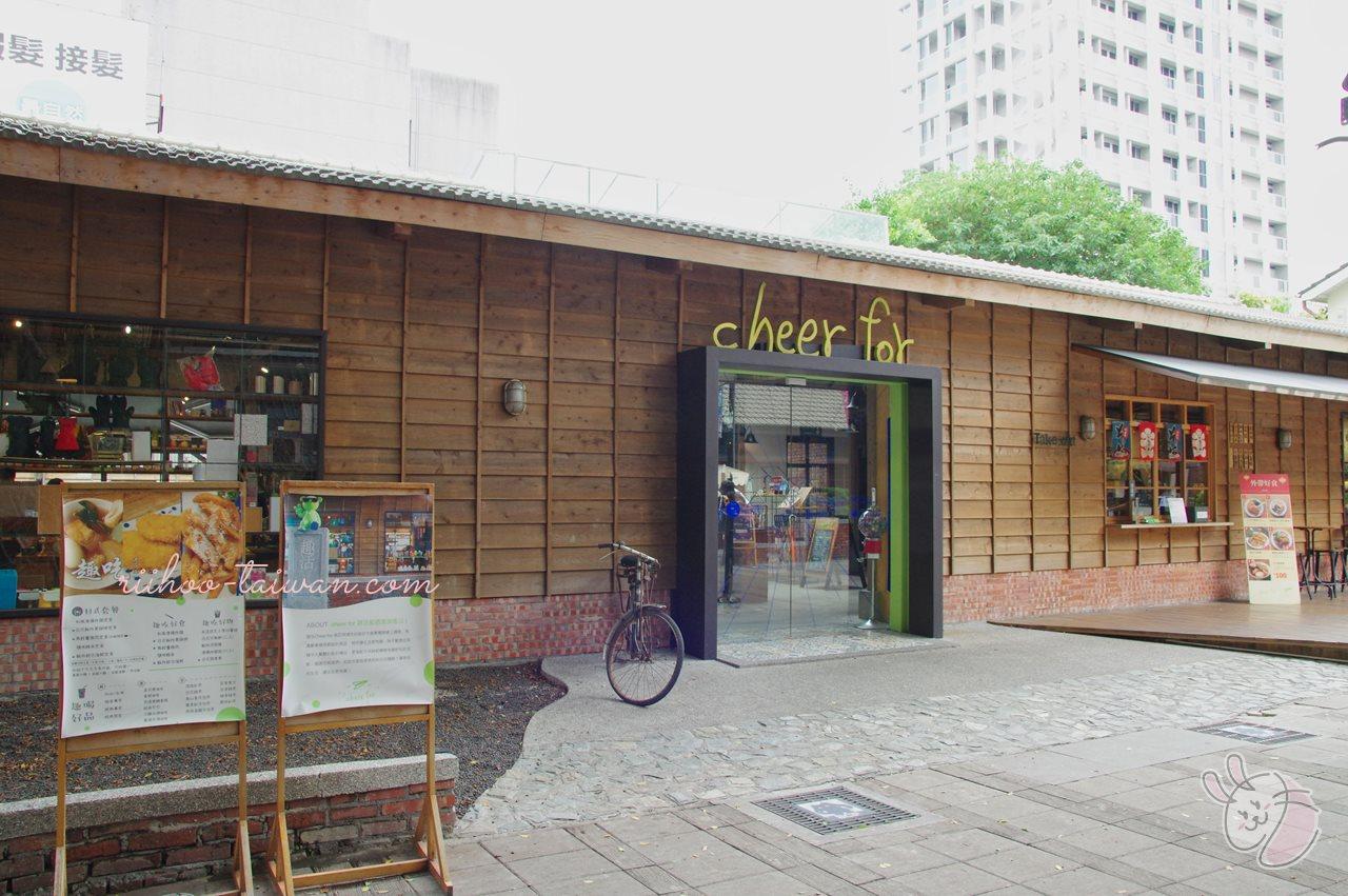 藍晒圖文創園區・BCP 入り口のすぐそばにある「Cheer for」というショップには、沢山のかわいい雑貨が販売