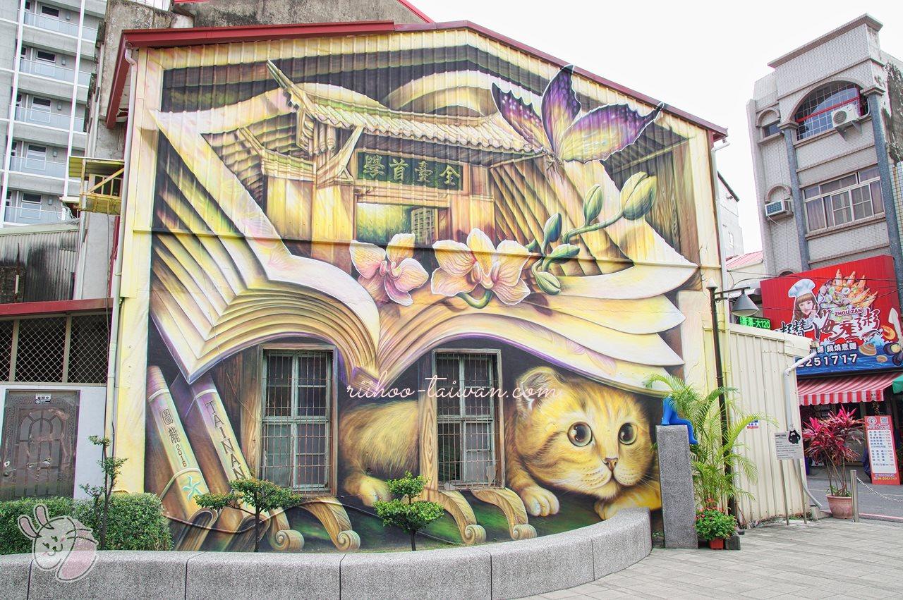 藍晒圖文創園區・BCP 壁に描かれた絵「ウォールアート」2