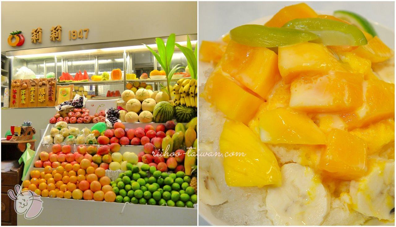 莉莉水果店 マンゴーとバナナのかき氷